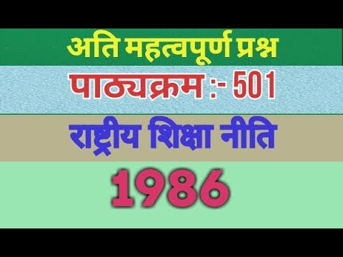 राष्ट्रीय शिक्षा नीति-1986/national education policy-1986