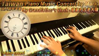 Gambar cover My Grandfather's Clock. 大きな古時計, 古老的大鐘 (Piano Music 真人鋼琴演奏音樂) with lyrics,附歌詞