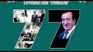 Ҷӯрабек Муродов - Консерт дар шаҳри Хуҷанд 2019 (Ба наздикӣ)