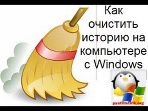 Как очистить историю активности на компьютере с Windows 7 - 10