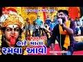 Gaman Santhal | Hare Mata Devi Ramva Aavo | New Latest Gujarati Song | Gayatri Digital
