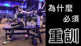 【重訓觀念】重訓好處多? 減肥效率高又防骨質疏鬆!後燃效應是什麼?