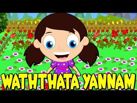 Waththata Yannam | I'll go to the garden Sinhala Baby Song | Sinhala Nursery Rhymes