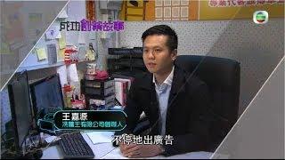 TVB 我要做老闆 第4集 「成功創業故事」洗樓王   Hotline:23201888