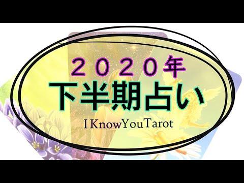 【タロット占い】2020年下半期はどうなりそう?