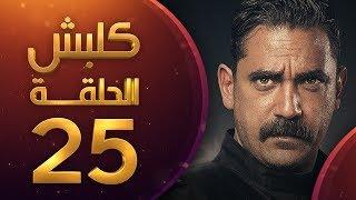 مسلسل كلبش الحلقة 25 الخامسة والعشرون   hd kalabsh ep 25