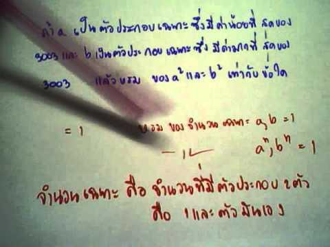 เฉลย สสวท คณิต ปหก โดยครูเทียนชัย 5