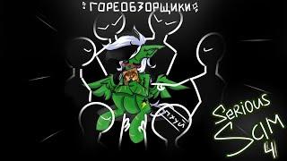 Гореобзорщики Serious Sam 4(Stop Game) Обзор часть 2