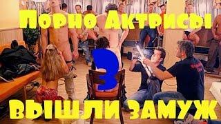 Порно актрисы  ЗАМУЖЕМ!!!
