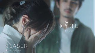พร้อม - SIN [Official Teaser]