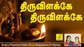 Thiruvilakke Thiruvilakke || Nalam Tharum Nayagi || Trivandrum Sisters || Vijay Musicals