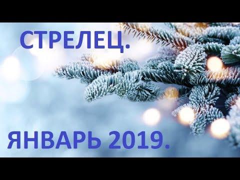 СТРЕЛЕЦ. Январь 2019. Общий Таро Прогноз.