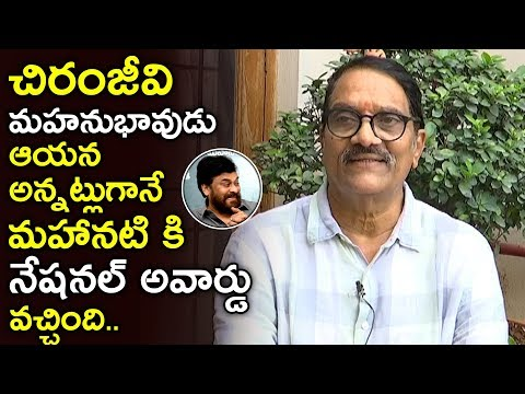Ashwini Dutt Remember Chiranjeevi Words about Mahanati Movie | National Award for Mahanati | TE TV