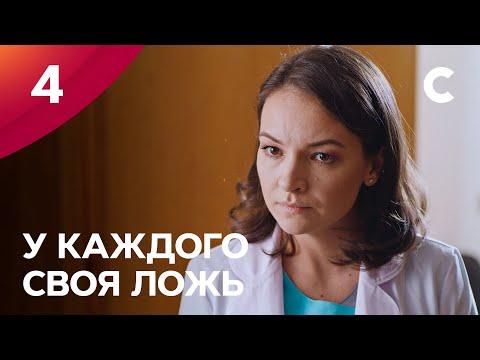 Криминальная мелодрама «У кaждoгo cвoя лoжь» (2020) 1-4 серия из 12 HD