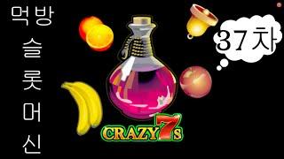 슬롯머신-먹방 37차/Crazy 7s/Crazy 7s …