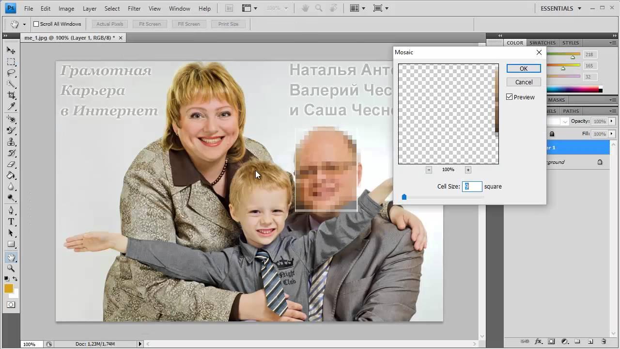 Как снять квадратики с лица на фото