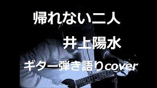 井上陽水さんの「帰れない二人」を歌ってみました・・♪ 作詞・作曲:井...