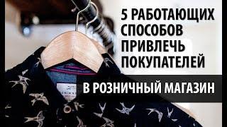 видео Как посетителей магазина одежды превратить в покупателей и повысить продажи