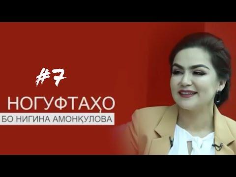 Ногуфтахо бо Нигина Амонкулова (2019)