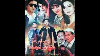 Pashto Hd Short Film(Da Taqdeer Faisala) New-2018