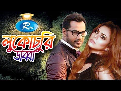 Lukuchuri Dabba | লুকোচুরি ডাব্বা | Shajal Noor | Lamiya Mimo | Bangla Natok | Rtv Drama
