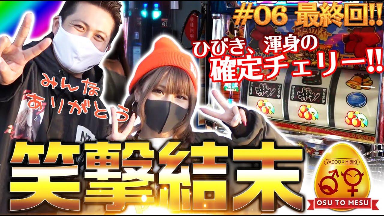 動画 2020 ドキ 沖 【最新】スロット撤去日(設置期限)カレンダー| パチスロ