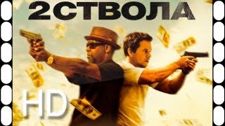 Два ствола русский трейлер 2013 HD