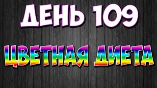 КАК ПОХУДЕТЬ (BLOG) // День 109 (Цветная диета)