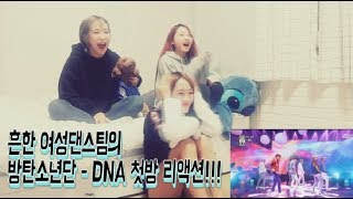 [BTS - DNA reaction] 흔한 여성댄스팀의 방탄소년단 - DNA 첫방 리액션!! 미쳐부러따ㅜ_ㅜ