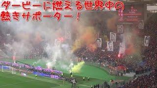 【サッカー】ダービーに燃える世界中の熱きサポーター!