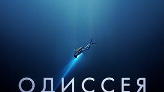 Одиссея (2016). Тизер-трейлер на русском.
