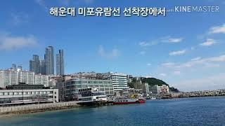 해운대 미포관광유람선 선착장에서