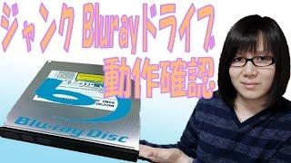 ジャンク スリムタイプ Bluray(ブルーレイ)ドライブ 動作確認・検証 ブルーレイ 検索動画 24