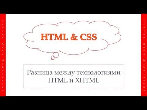 6 урок. HTML & CSS. Разница между технологиями HTML и XHTML