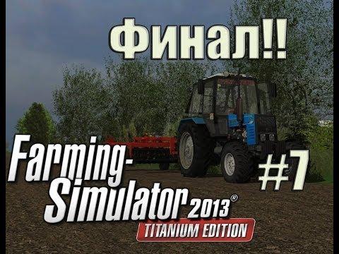 Farming Simulator 2013 (mods) ч7 - Итоги карты (Финал!!)