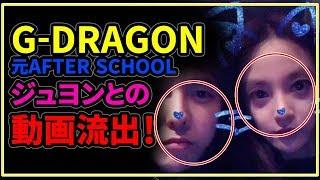 BIGBANG G-DRAGON 元AFTER SCHOOLジュヨンとの動画流出!