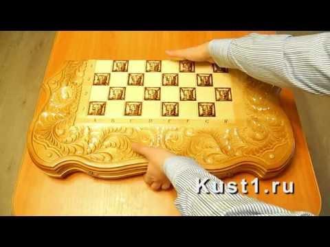 Резные шахматы, нарды, шашки