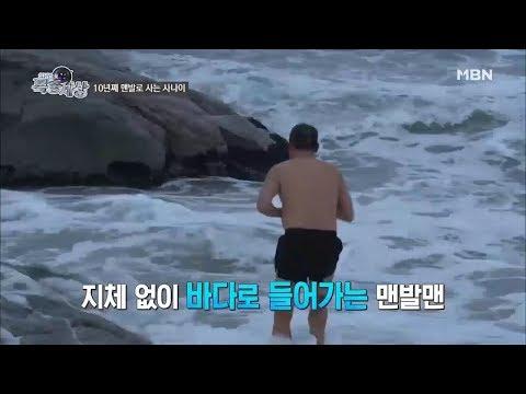 (ㅎㄷㄷ..) '맨몸'으로 바다에 뛰어드는 남자 [현장르포 특종세상 253회]
