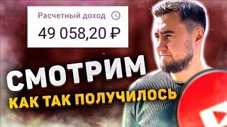 Заработал 49000 рублей с 1 видео. Показываю как заработать на YouTube