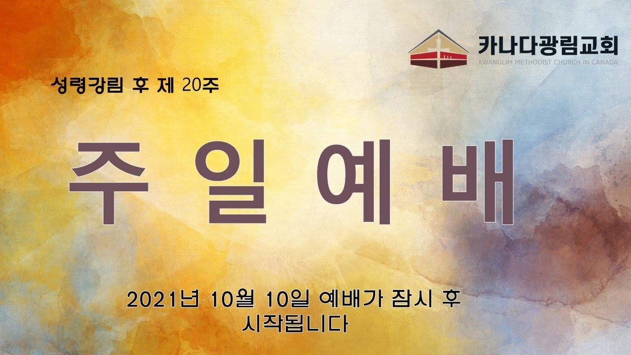 """[카나다광림교회] 2021.10.10 주일 3부 예배 """"사명:진정한 감사의 표현""""(최신호 목사)"""