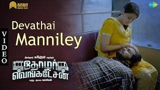 Devathai Manniley Full Video Song - Thozhar Venkatesan | Harishankar | Sagishna | Mahashivan