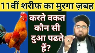 Giyarveen Shareef Ka Murga Zabah Karte Waqt Kon Si Dua Padhi Jati Hai?