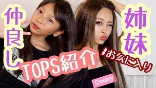 仲良し姉妹でTOPS紹介❤︎夏のお気に入り!