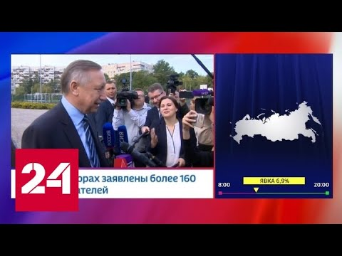 Беглов проголосовал на выборах губернатора Петербурга - Россия 24