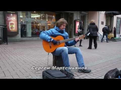 Тема из фильма Пираты Карибского моря - (Сергей Мартемьянов - гитара, аранжировка)