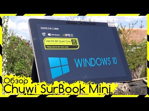 Обзор Chuwi SurBook Mini - Недорогая Альтернатива Microsoft Surface