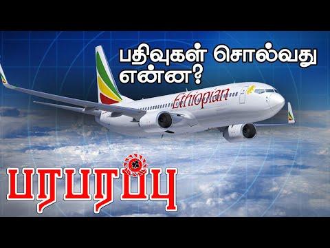 Ethiopian Airlines காக்பிட்