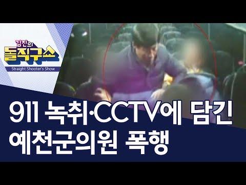 911 녹취·CCTV에 담긴 예천군의원 폭행 | 김진의 돌직구쇼