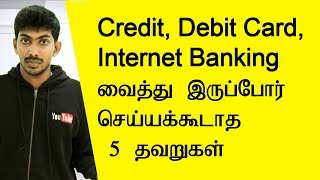 5 Most Common Mistakes credit, Debit Card, Internet Banking users Make   TTG