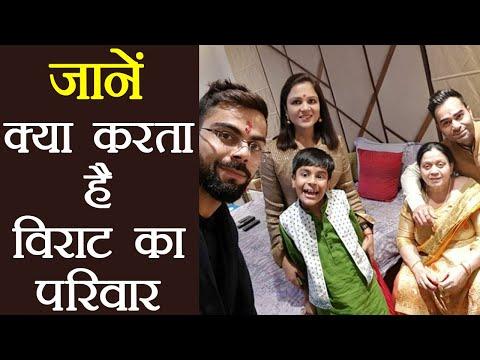 Virat - Anushka Wedding: Virat Kohli की Family करती है यह काम   वनइंडिया हिंदी